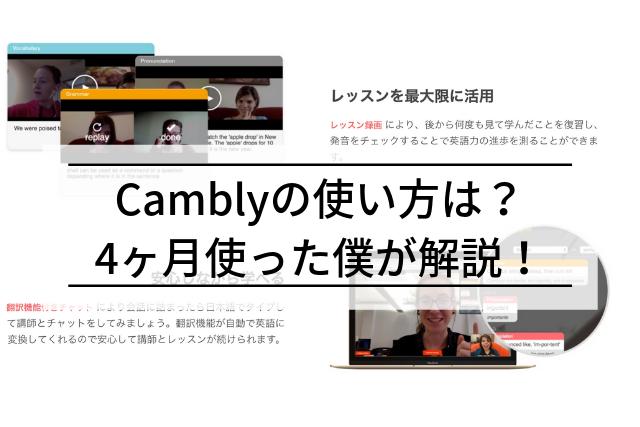 Cambly(キャンブリー)の使い方とは?Cambly歴8ヶ月の僕が教えます!