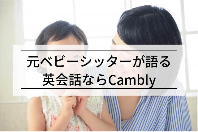 子供の英会話ならCambly(キャンブリー)【元ベビーシッターが語ります】