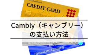 【Cambly実践者が語る】Cambly(キャンブリー)の支払い方法とは?
