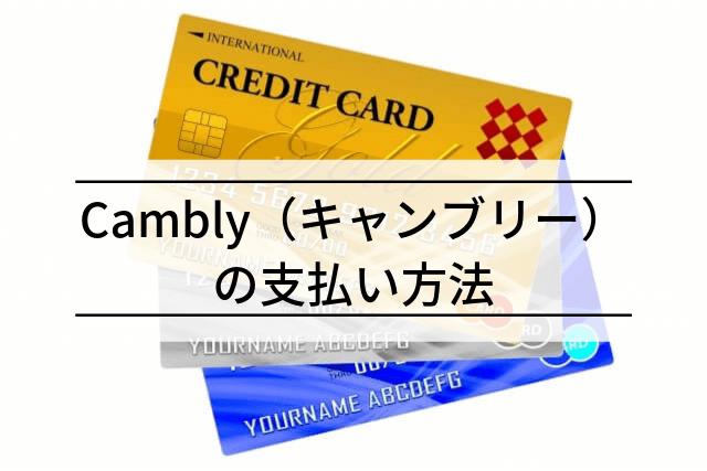 【Cambly体験者が教える】Cambly(キャンブリー)の支払い方法とは?