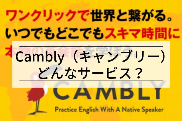 cambly-online-english