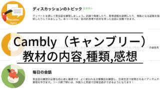 【体験者が語る】Cambly(キャンブリー)の教材の内容・種類は?実際に使った感想も