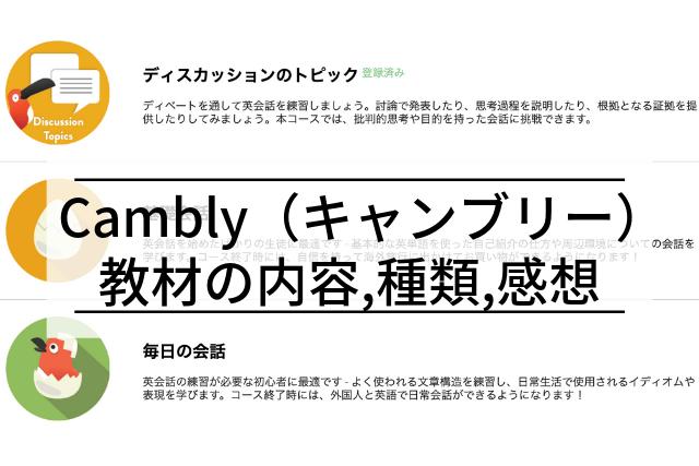 【体験者が語る】Cambly(キャンブリー)の教材の内容,種類は?実際に使った感想も