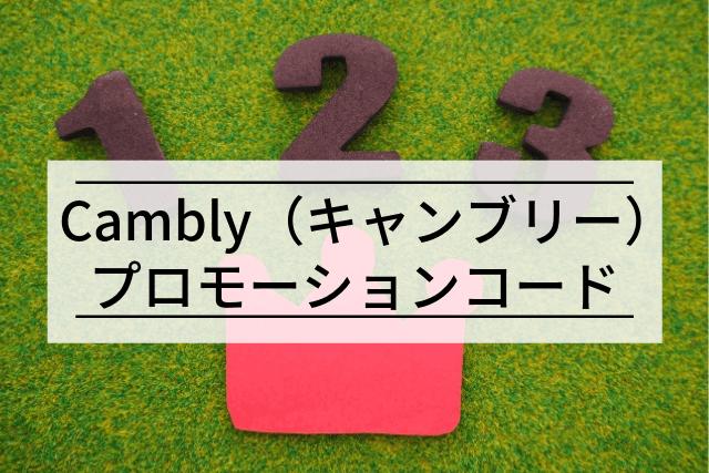 【プロモーションコードあり】Cambly(キャンブリー)の無料トライアルを受けるには?