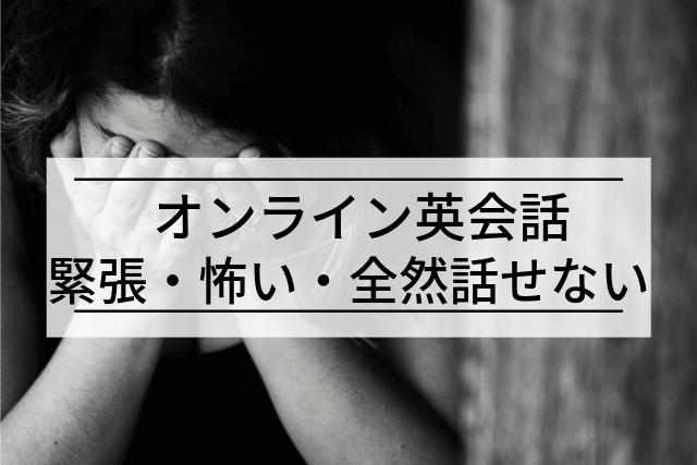初めてで緊張?オンライン英会話で全然話せなく沈黙が怖い人のための解決法とは