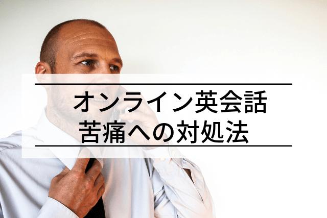 オンライン英会話が苦痛な時の対処法3つ【体験者が語ります】