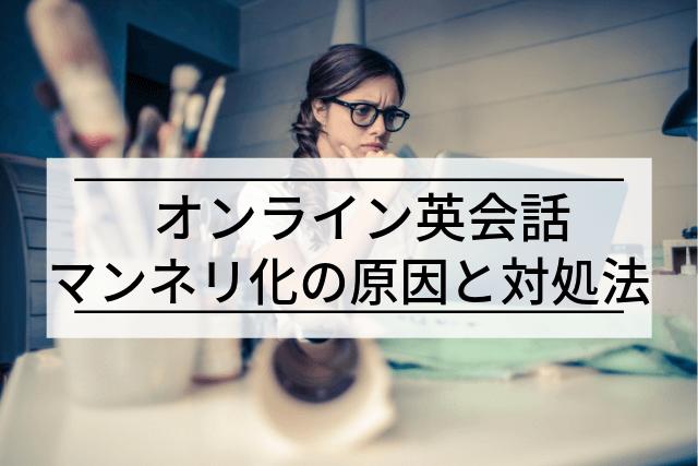 オンライン英会話がマンネリ化する原因と対処法3つ【体験者が語る】