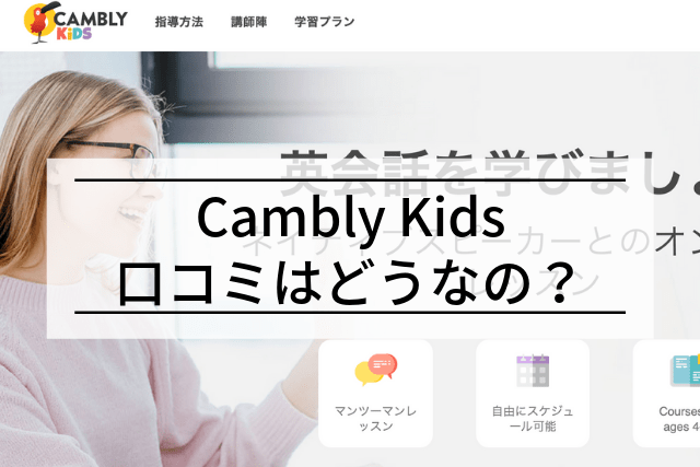 Cambly Kids(キャンブリーキッズ)のリアルな口コミ【Cambly利用者が語る】