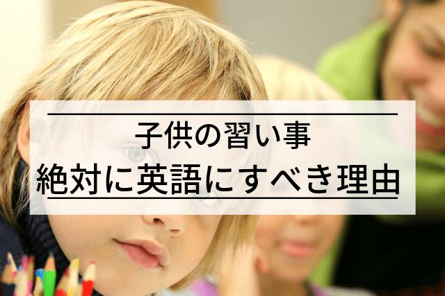 子どもの将来を考えるなら英語を習い事にすべき理由5つ!【元ベビーシッターが語る】