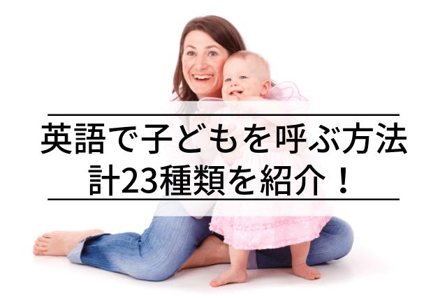 子どもを呼ぶときは英語でなんて言う?23通りの呼び方を紹介!