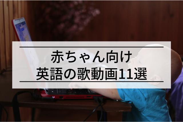 【赤ちゃん向け】英語の音楽動画11選!生後6ヶ月から聴かせたい理由も【元ベビーシッターが厳選】