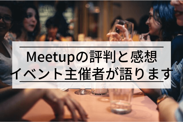 Meetup(ミートアップ)の評判は?【参加経験者が徹底調査】
