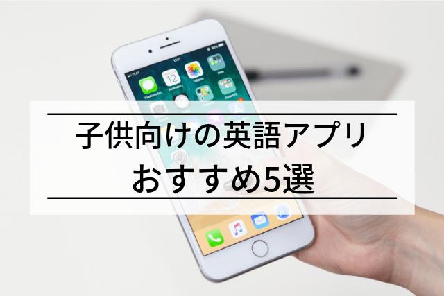 子供向けの無料英語アプリおすすめ5選!【元ベビーシッターが実際に使ってみた】