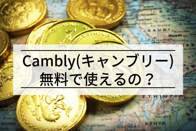 cambly-free