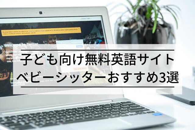 子供が英語を無料で学習できるサイト3選!【元ベビーシッターが実際に使って厳選!】