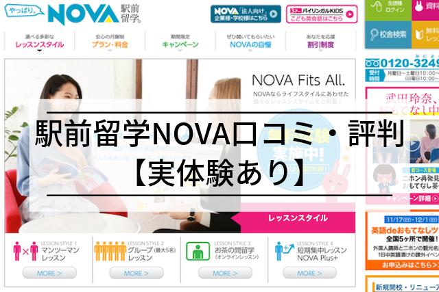 【体験談あり】NOVAの口コミ・評判は?外国人と話したい人は必見!