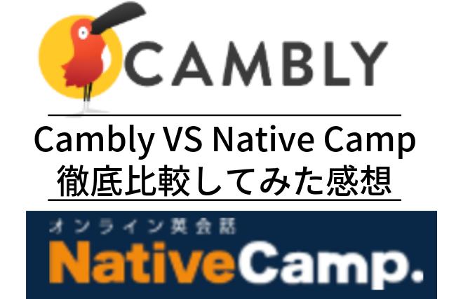 CamblyとNativeCampを比較してみた感想は?【無料体験レッスンあり】