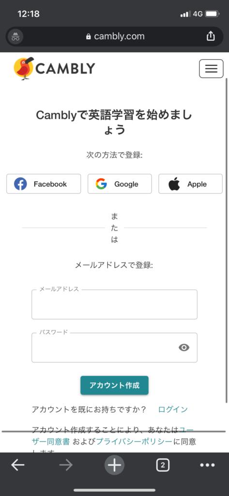 Cambly登録方法2