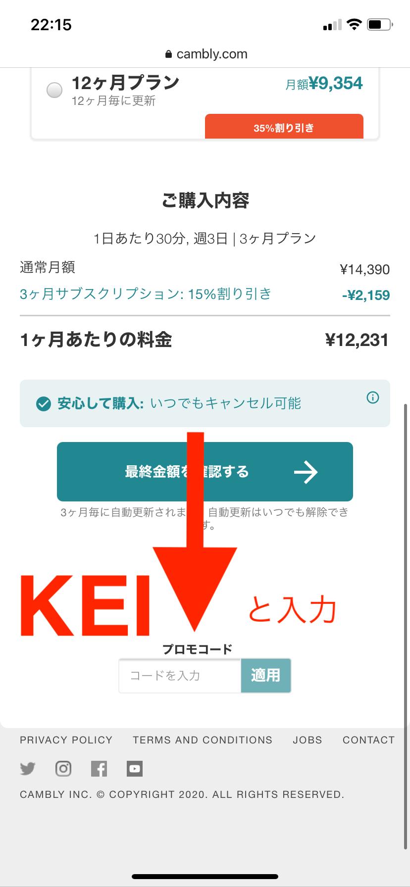 Cambly紹介コード2