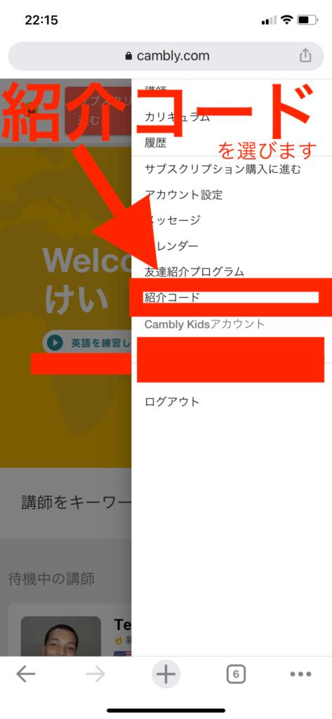Cambly紹介コード4